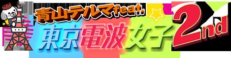 「青山テルマ feat.東京電波女子2nd」
